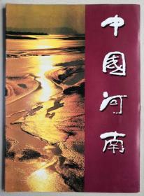 河南刊物:《中国河南》试刊号(刊名题字李可染,2000ND16K)