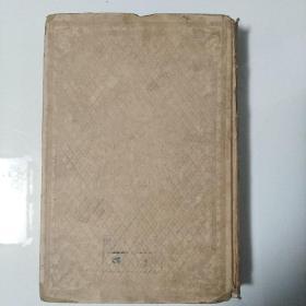 世界文库(第六册)