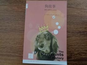 狗故事人类历史上狗的爪印