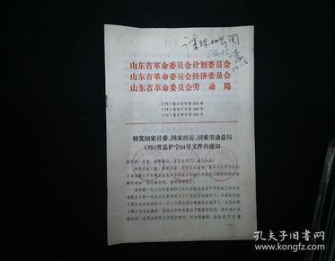 作者: 中共如东县委员会 出版社: 中共如东县委员会 出版时间: 1980