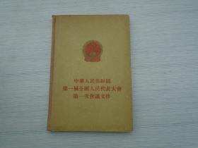中华人民共和国第一届全国人民代表大会第一次会议文件( 大32开精装1本,扉页有笔记原版正版老书 ,详见书影)