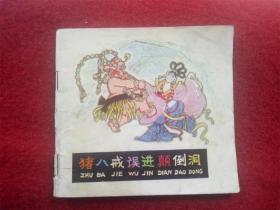 连环画《猪八戒误进颠倒洞》1981.1.1982.2四川少年儿童出版