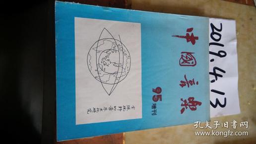 中国音乐  1995年 增刊