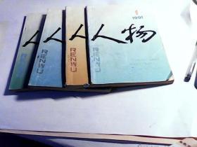 人物1991年1.2.4..6期【共4本合售】