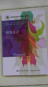 财务会计(第二版)