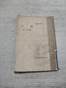 文学丛刊 运河(民国三十五年)