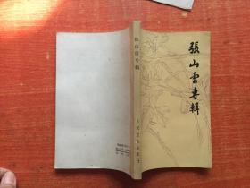张山雷专辑--近代名医学术经验选编
