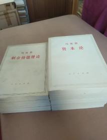资本论(全套5册) 剩余价值理论(全套5册)  2套10册合售(快递费45元)