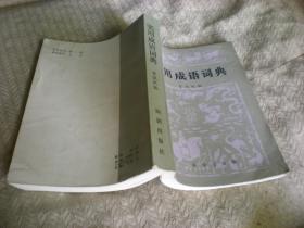 实用成语词典 /常晓帆编 1984年1版1印  知识出版社