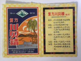 复方川贝精粉剂-河北邯郸制药厂