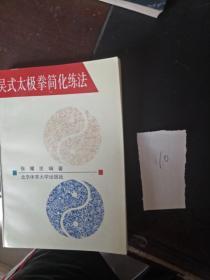 吴式太极拳简化练法【5.14日进书】