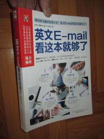 英文E-mail 看这本书就够了(小16开)