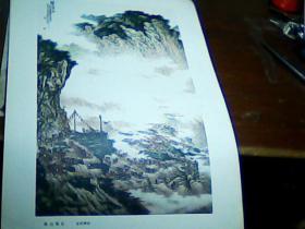 移山填谷(8开 李硕卿作)