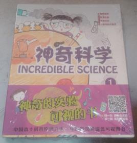神奇科学1   ISBN:9787530140208