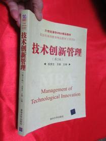 技术创新管理(第2版)   【16开】
