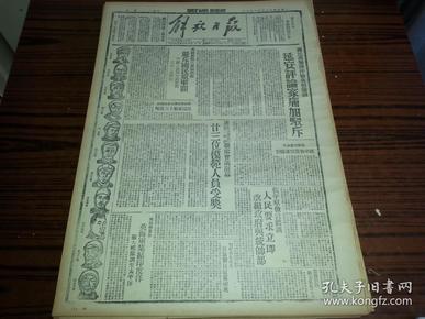 民国33年10月9日《解放日报》边区仓库主任二科长联席会议闭幕二十三模范人员受奖;