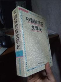 中国解放区文学史 1994年一版一印1000册 精装 品好干净