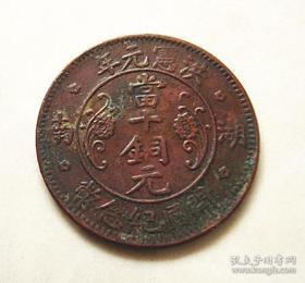 湖南洪宪元年开国纪念币当十铜元