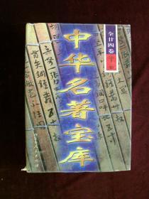 中华名著宝库(第十一卷)