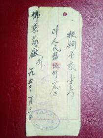 1950年税票单据4