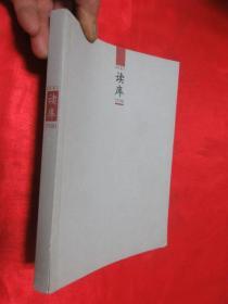 读库1100   (小16开)