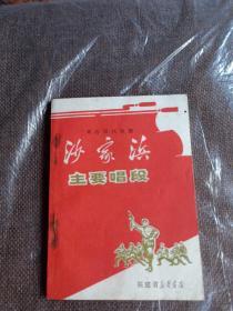 革命现代京剧:沙家浜主要唱段(70年福建人民出版社版,品佳)