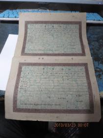 文革     彩印空白《离婚证》一套男女各一张(草纸印刷,极少见),    存于a纸箱184