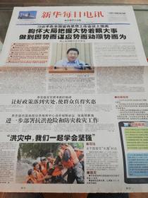 【报纸】 新华每日电讯 2013年8月21日【习近平在全国宣传思想工作会议上强调  胸怀大局把握大势着眼大事做到因事而谋应势而动顺势而为】