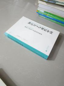 知识分子与现代中国——他们与国家关系的历史叙述