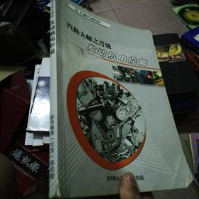 汽修大师之晋级 发动机电控篇