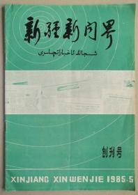 新疆刊物:《新疆新闻界》创刊号(1985N16K)