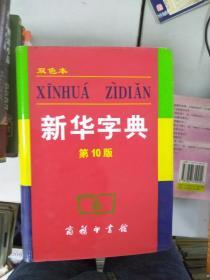 特价~新华字典 第10版 9787100039741