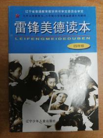 雷锋美德读本(四年级)(抚顺市地方课程用书)