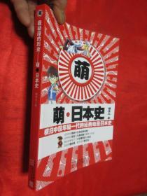 萌·日本史:横扫中国年轻一代的经典动漫日本史         【小16开】