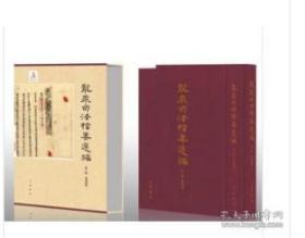 龙泉司法档案选编 第一辑 晚清时期(全2册)布面精装   L