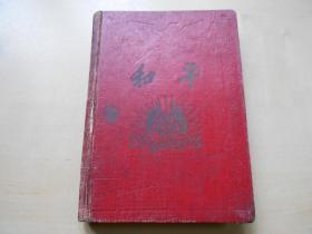 【1954年——1958年个人日记一本】基本写满了