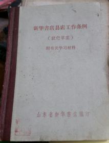 新华书店县店工作条例(试行草案)