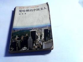 曼哈顿的中国女人.