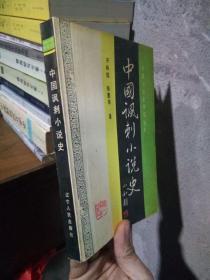 中国小说史研究丛书—中国讽刺小说史 1993年一版一印1854册  品好干净