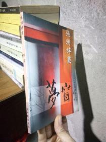 张玥诗丛 2009年一版一印  钤印签赠品好干净