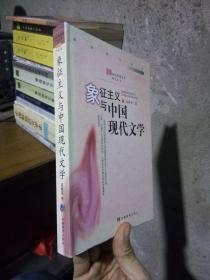 20世纪中国文学研究丛书-象征主义与中国现代文学 2004年3印1000册 精装带书衣 近新