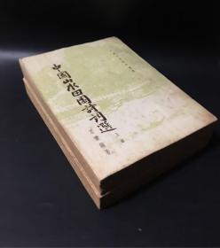 中国山水田园诗词选(上下全套)初版