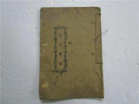民国18年线装本《觉是学校信札择要》全一册 (觉是小学校校长雷惠民编)