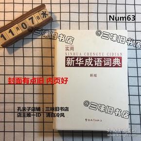 12 梧桐那么伤 乐小米  著 新世界出版社 2012-07 八品 ¥5.