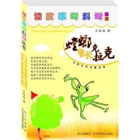 螳螂警长克拉克—读故事学科学丛书