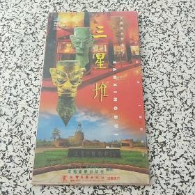 文物风光艺术片:三星堆(VCD光盘2张)