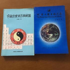 宇宙元素周易经络图 玄经(甲) 与 地球的现代和未来 玄经(乙)【两本合售】