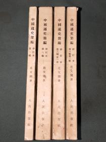 中国通史简编(修订本)第一编、第二编、第三编(第一、二册) 全四册和售; 繁体竖版
