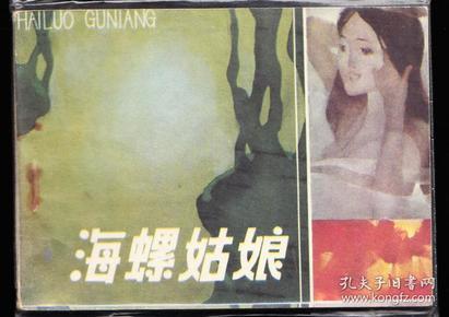 海螺姑娘 四川版民间故事连环画 绘画精美