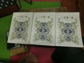 一千零一夜(1-3册)1957年12月北京第一版 1977湖北  S1